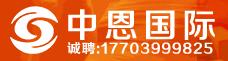 许昌中恩文化传播有限公司-许昌企业招聘