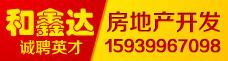 许昌市和鑫达房地产开发有限公司-鄢陵人才招聘