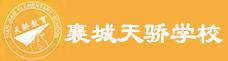 襄城县天骄外国语学校-许昌县人才招聘
