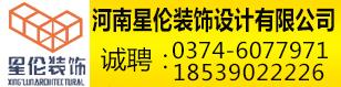 河南星伦装饰设计有限公司-许昌企业招聘