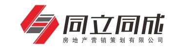 河南同立同成房地产营销策划有限公司-许昌企业招聘