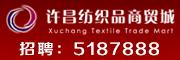 许昌城南纺织商贸有限公司-许昌企业招聘