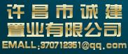 许昌市诚建置业有限公司-许昌企业招聘