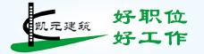 河南凯元建筑工程有限公司-许昌企业招聘