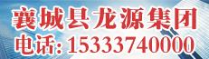 襄城县龙源集团