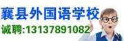 襄城县姜庄乡外国语学校-许昌企业招聘