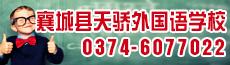 襄城县天骄外国语学校-许昌企业招聘