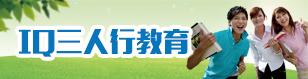 IQ三人行教育中心-许昌企业招聘