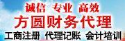 许昌方圆财务代理有限公司-许昌企业招聘