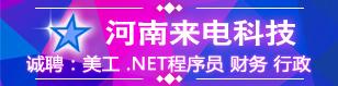 河南来电科技有限公司-许昌企业招聘