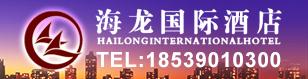 许昌市海龙国际(银龙)酒店-许昌企业招聘
