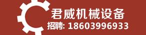 禹州市君威机械设备有限公司-禹州人才招聘