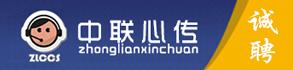 中联心传(长春)科技有限公司北京分公司-许昌企业招聘