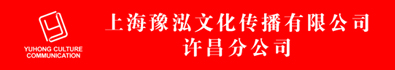 上海豫泓文化传播有限公司许昌分公司-许昌人才招聘