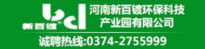 河南新百镀环保科技产业园有限公司
