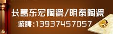长葛市东宏陶瓷制品有限公司-许昌企业招聘