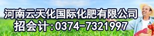 河南云天化国际化肥有限公司-许昌县人才招聘