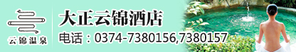 许昌大正云锦酒店有限公司-许昌县人才招聘