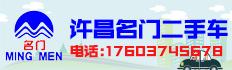 许昌名门二手车交易服务有限公司-许昌企业招聘