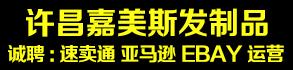 许昌嘉美斯发制品有限公司-许昌人才招聘