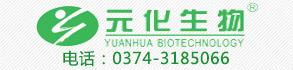 许昌元化生物科技有限公司-许昌人才招聘