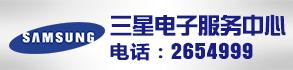 许昌市东大街三星电子服务中心-许昌人才招聘