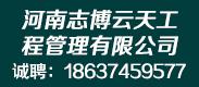 河南志博云天工程管理有限公司-许昌企业招聘