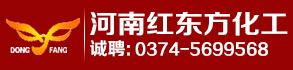 河南红东方化工股份有限公司-许昌人才招聘