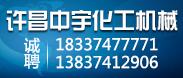 许昌中宇化工机械制造有限公司-许昌企业招聘