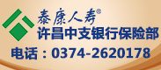 泰康人寿许昌中支银行保险部-许昌企业招聘
