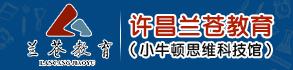 许昌兰苍教育咨询有限公司(小牛顿科学思维馆)-许昌人才招聘