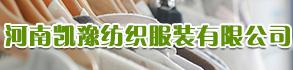 河南凯豫纺织服装有限公司-鄢陵人才招聘