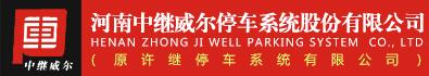 河南中继威尔停车系统股份有限公司-许昌人才招聘