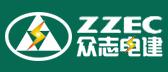 河南众志电力建设工程有限公司-许昌企业招聘