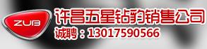 许昌五星钻豹销售公司(彦飞车行)-许昌人才招聘