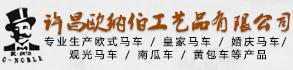 许昌县欧纳伯工艺品有限公司-许昌人才招聘