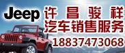 许昌骏祥汽车销售服务有限公司-许昌企业招聘