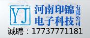 河南印锦电子科技有限公司-许昌企业招聘