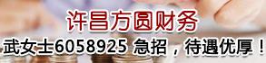 许昌方圆财务代理有限公司-许昌人才招聘