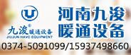 河南九浚暖通设备有限公司-许昌企业招聘