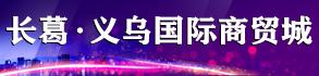 长葛浙商联盟商业开发有限公司-许昌人才招聘