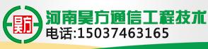 河南昊方通信工程技术有限公司-许昌人才招聘