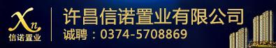 许昌信诺置业有限公司-许昌人才招聘