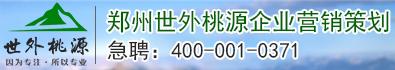 郑州世外桃源企业营销策划有限公司-许昌人才招聘