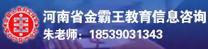 河南省金霸王教育信息咨询有限公司-许昌人才招聘