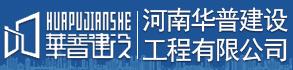 河南華普建設工程有限公司