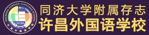 同济大学附属存志学校许昌外国语学校-许昌人才招聘