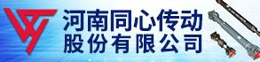 河南同心传动股份有限公司-许昌人才招聘