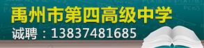 禹州市第四高级中学-许昌人才招聘