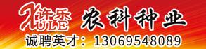 许昌农科种业有限公司-许昌人才招聘